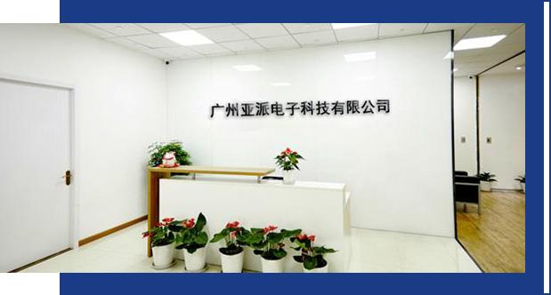 广州亚派电子科技有限公司